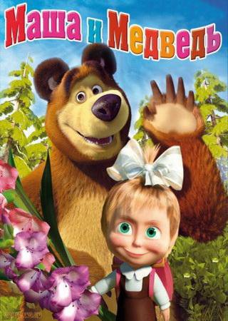 Маша и Медведь (2009-2015) BDRip