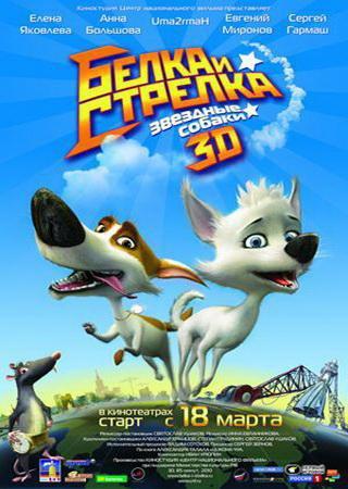 Белка и Стрелка: Звездные собаки (2010) DVDrip Скачать Торрент