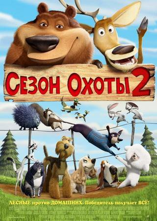 Сезон охоты 2 (2008) HDRip