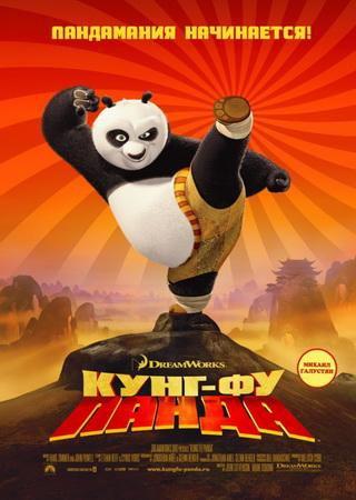 Кунг-фу Панда (2008) BDRip Скачать Торрент