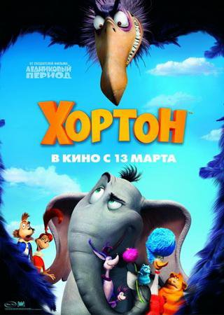 Хортон (2008) BDRip Скачать Торрент