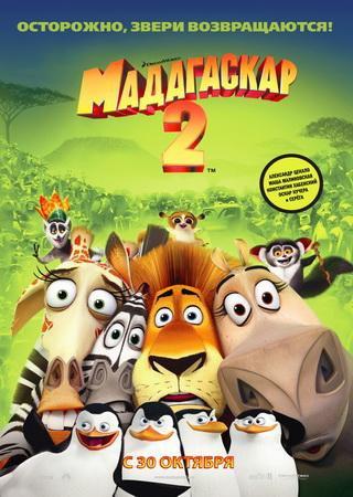 Мадагаскар 2 (2008) HDRip