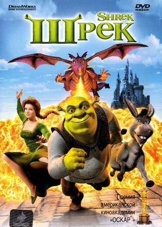 Шрек (2001) DVDRip Скачать Торрент