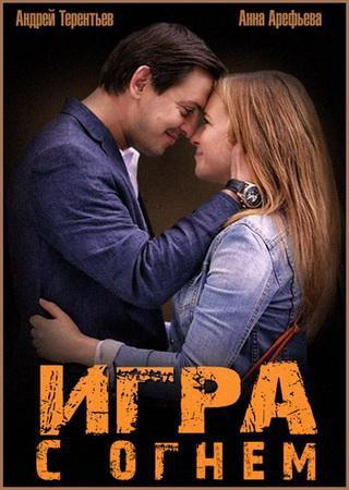 Игра с огнём (2015) HDTVRip