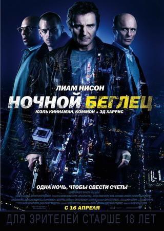 Ночной беглец (2015) HDRip Скачать Торрент