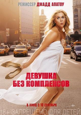 Девушка без комплексов (2015) ВDRip Скачать Торрент