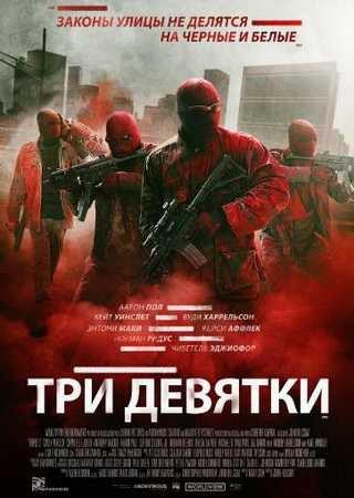 Три девятки (2016) WEBRip 720p Скачать Торрент
