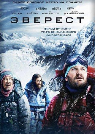 Эверест (2015) HDRip Скачать Торрент