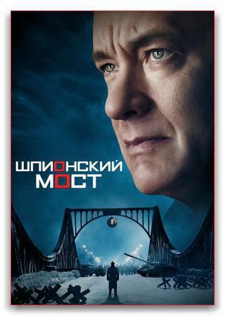 Шпионский мост (2015) HDRip Скачать Торрент
