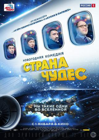 Страна чудес (2015) DVDRip Скачать Торрент