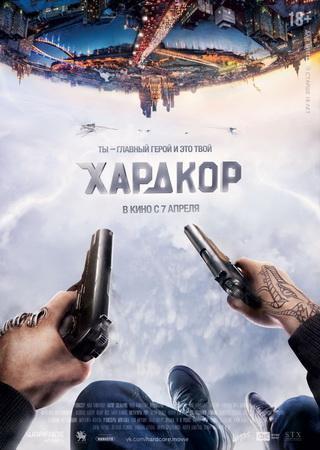 Хардкор (2015) CAMRip