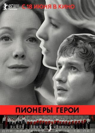 Пионеры-герои (2015) WEB-DLRip Скачать Торрент