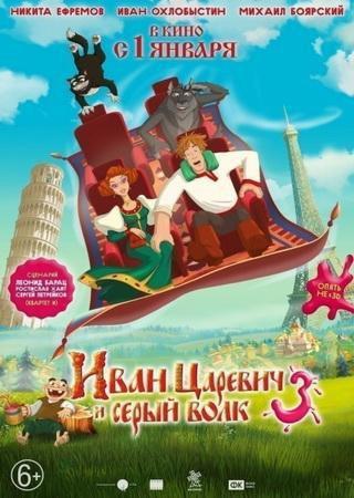 Иван Царевич и Серый Волк 3 (2015) BDRip 720p