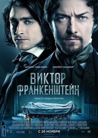 Виктор Франкенштейн (2015) BDRip Скачать Торрент