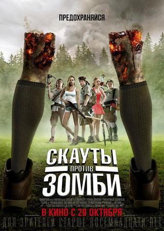 Скауты против зомби (2015) BDRip Скачать Торрент