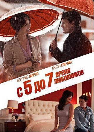 С 5 до 7. Время любовников (2014) HDRip