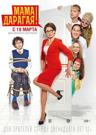 Мама дарагая! (2014) WEB-DLRip Скачать Торрент
