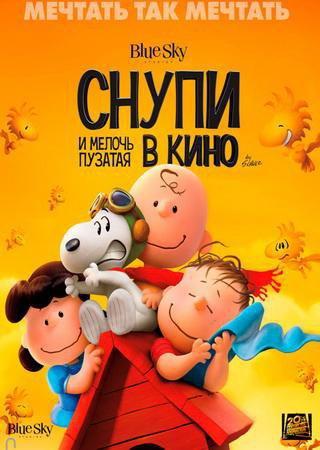 Снупи и мелочь пузатая в кино (2015) BDRip Скачать Торрент