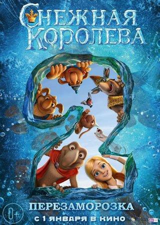 Снежная королева 2: Перезаморозка (2014) WEB-DLRip