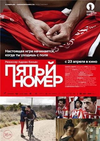 Пятый номер (2014) HDTVRip