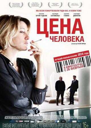 Цена человека (2013) HDRip