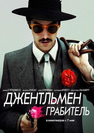 Джентльмен грабитель (2014) WEB-DLRip Скачать Торрент
