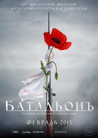 Батальонъ (2015) BDRip