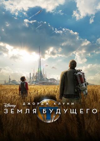 Земля будущего (2015) HDRip