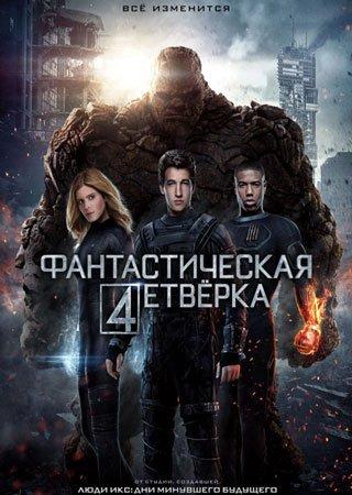 Фантастическая четверка (2015) HDRip