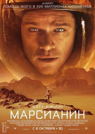 Марсианин (2015) HDRip Скачать Торрент