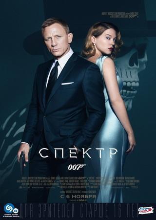 007: СПЕКТР (2015) BDRip Скачать Торрент