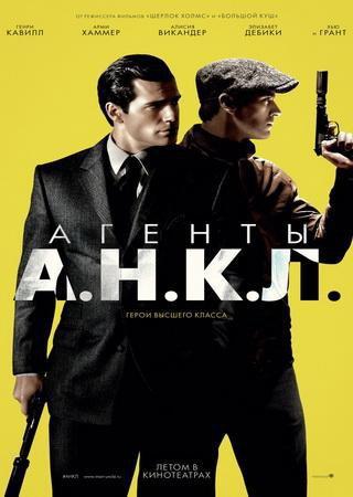 Агенты А.Н.К.Л. (2015) HDRip Скачать Торрент