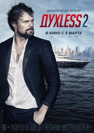 Духless 2 (2015) HDRip