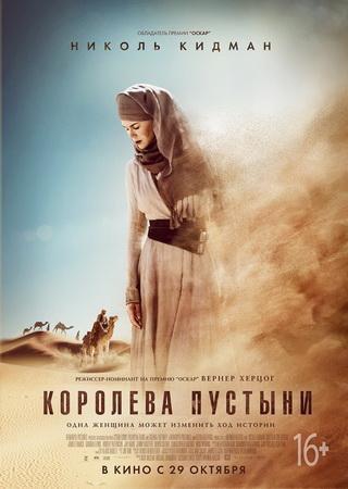 Королева пустыни (2015) HDRip