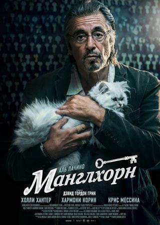 Манглхорн (2014) BDRip