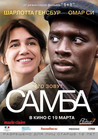 Самба (2014) HDRip