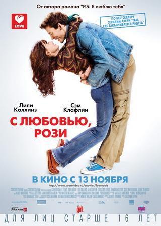 С любовью, Рози (2014) HDRip