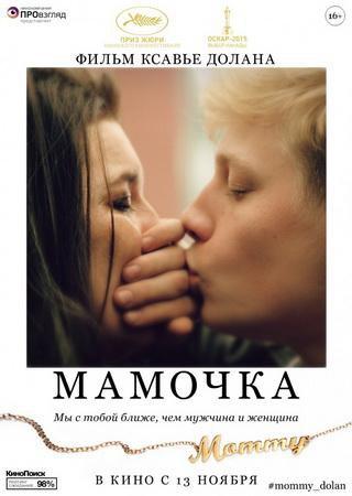 Мамочка (2014) HDRip Скачать Торрент