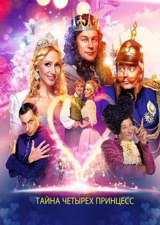 Тайна четырех принцесс (2014) DVDRip Скачать Торрент