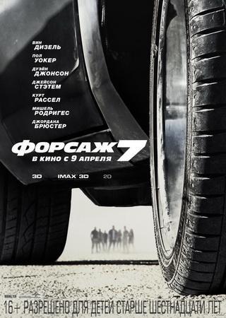 Форсаж 7 (2015) BDRip 720p Скачать Торрент