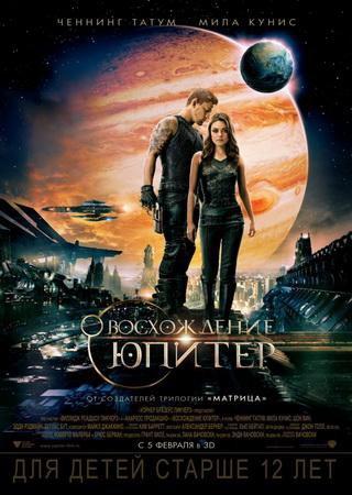 Восхождение Юпитер (2015) BDRip 720p