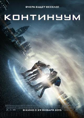 Континуум (2014) HDRip