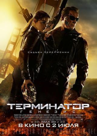 Терминатор: Генезис (2015) BDRip Скачать Торрент